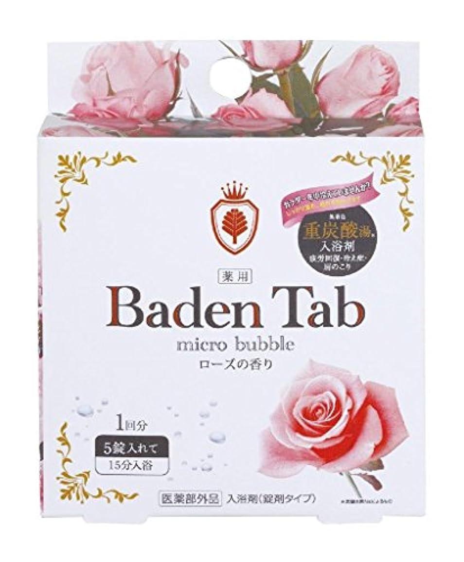 ハプニング因子指標日本製 japan BT-8704 薬用 Baden Tab(ローズの香り) 5錠×1パック 【まとめ買い12個セット】