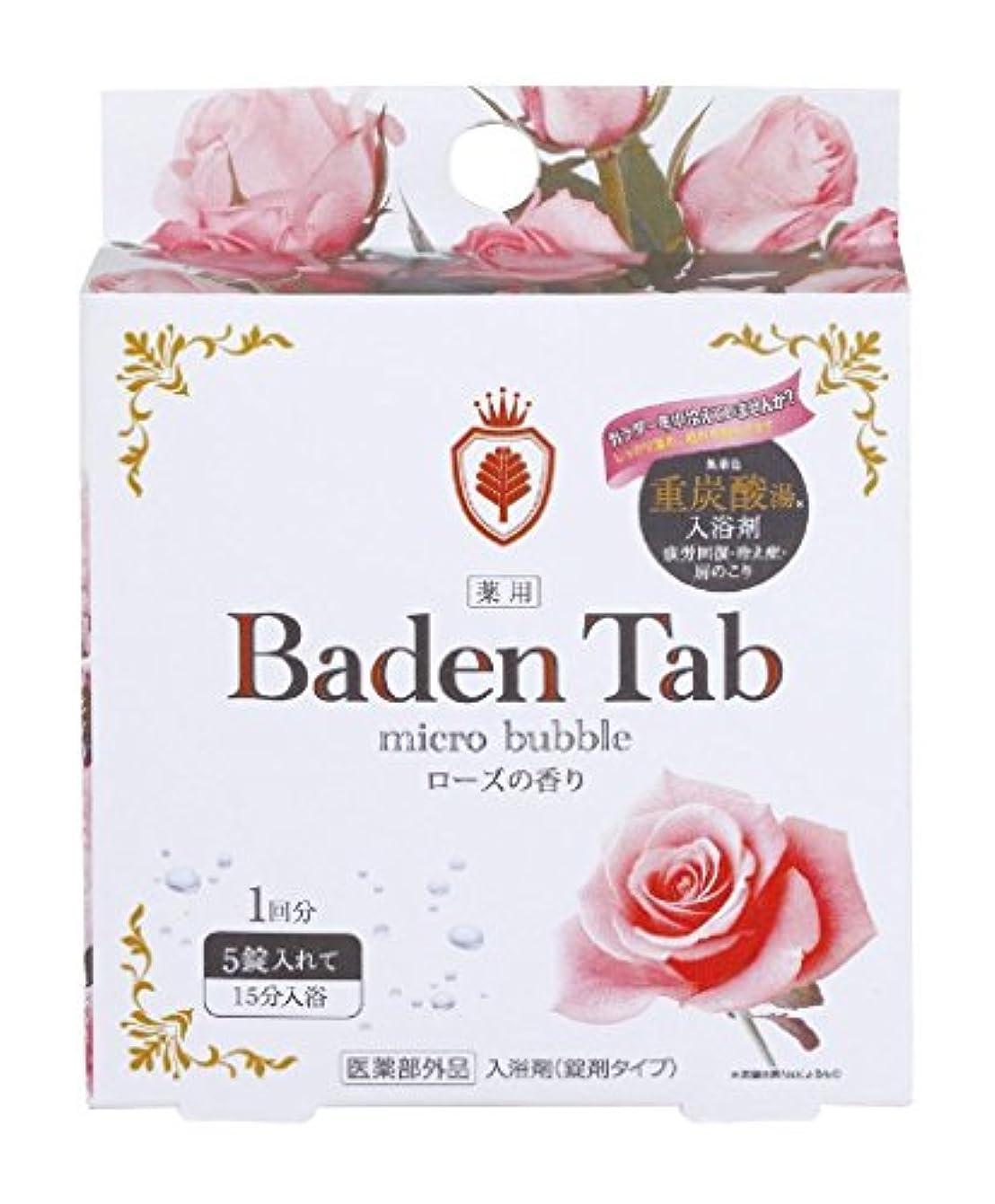 賄賂一回ご飯日本製 japan BT-8704 薬用 Baden Tab(ローズの香り) 5錠×1パック 【まとめ買い12個セット】