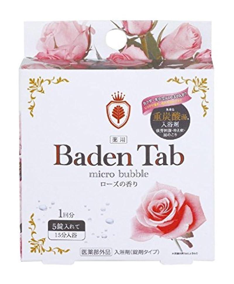 患者クラウド表面日本製 japan BT-8704 薬用 Baden Tab(ローズの香り) 5錠×1パック 【まとめ買い12個セット】