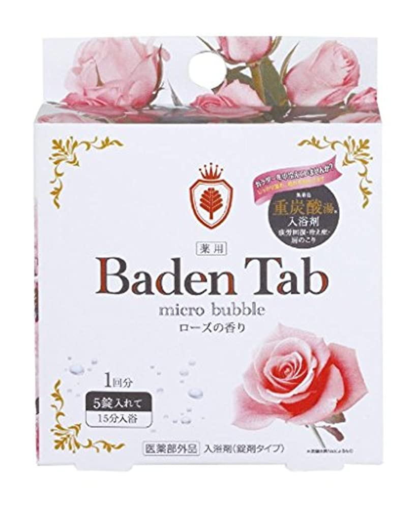 見る人いじめっ子アルカトラズ島日本製 japan BT-8704 薬用 Baden Tab(ローズの香り) 5錠×1パック 【まとめ買い12個セット】