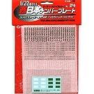 ディティールアップシリーズ Dup-24 1/32 西日本ナンバープレートデカール