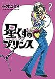 小林ユミヲ / 小林ユミヲ のシリーズ情報を見る