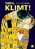 クリムト原寸美術館 100% KLIMT! (100% ART MUSEUM)