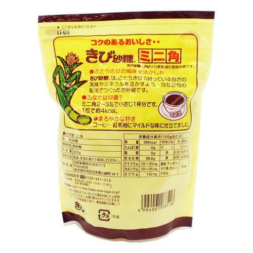 きび砂糖ミニ角 (220g)5袋セット