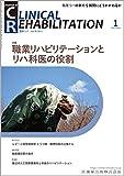 J.of CLINICAL REHABILITATION(クリニカルリハビリテーション)職業リハビリテーションとリハ科医の役割 2019年1月号 28巻1号[雑誌](CR)