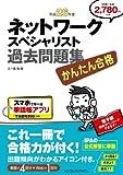 かんたん合格 ネットワークスペシャリスト過去問題集 平成26年度 (Tettei Kouryaku JOHO SHORI)