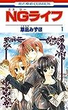 NGライフ 1 (花とゆめコミックス)