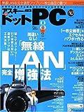 ASCII.PC (アスキードットピーシー) 2007年 08月号 [雑誌]