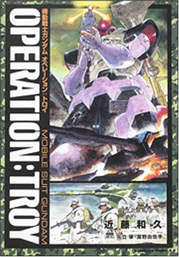 機動戦士ガンダムオペレーション:トロイ (角川コミックス・エース 17-3)の詳細を見る