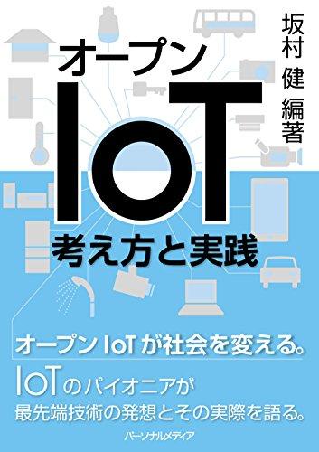 オープンIoT―考え方と実践の詳細を見る
