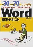例題30+演習問題70でしっかり学ぶ Word標準テキスト Windows Vista/Office2007対応版 画像