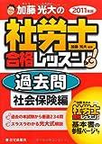 加藤光大の社労士合格レッスン過去問 社会保険編〈2011年版〉