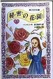 秘密の花園〈上〉 (フォア文庫)