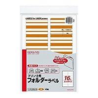 コクヨ プリンタ用フォルダーラベル A4 16面 34x85mm 10枚 茶 L-FL85-9 Japan