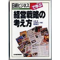 「日経ビジネス」で学ぶ経営戦略の考え方