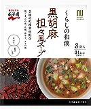 永谷園 くらしの和漢 黒胡麻担々風スープ 3食入 ×10袋