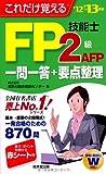 これだけ覚えるFP技能士2級・AFP一問一答+要点整理〈'12→'13年版〉 (-)