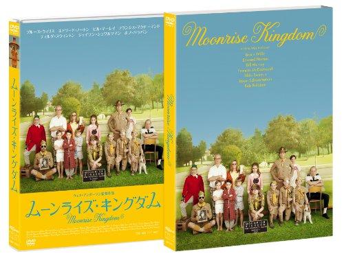 ムーンライズ・キングダム [DVD]の詳細を見る