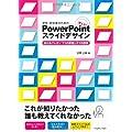 学生・研究者のための 使える!PowerPointスライドデザイン 伝わるプレゼン1つの原理と3つの技術