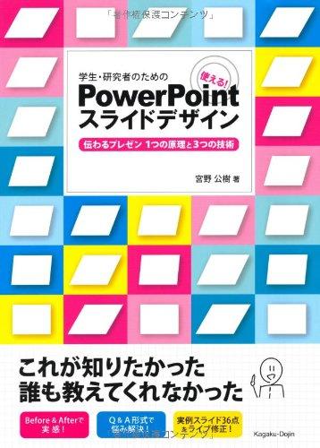 学生・研究者のための 使える!PowerPointスライドデザイン 伝わるプレゼン1つの原理と3つの技術の詳細を見る