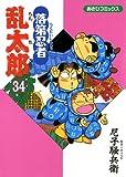 落第忍者乱太郎(34) (あさひコミックス)
