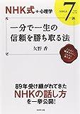 【NHK式+心理学】 一分で一生の信頼を勝ち取...