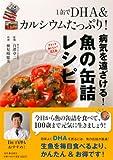 1缶でDHA&カルシウムたっぷり!  病気を遠ざける! 魚の缶詰レシピ 画像