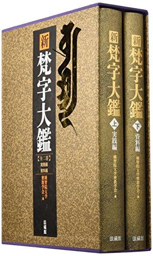 新 梵字大鑑(全2巻)