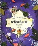 フラワー・フェアリーズの日記 妖精の冬の家 (しかけえほん)
