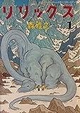 リリックス 1 (アフタヌーン・オールカラー・コミックブック)