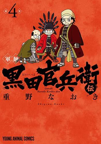 軍師 黒田官兵衛伝 4 (ヤングアニマルコミックス)