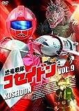 恐竜戦隊コセイドン VOL.9 [DVD]