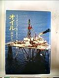 オイル―巨大ビジネス (1977年) (Hayakawa nonfiction)
