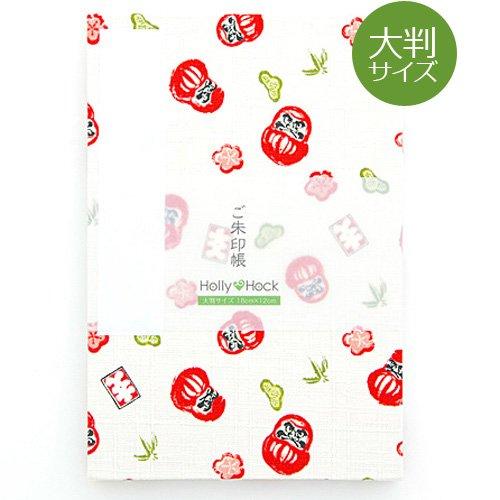 【大判サイズ】御朱印帳(納経帳) 達磨さん(キナリ) 蛇腹タイプ