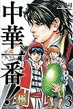 中華一番!極(3) (講談社コミックス)