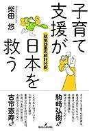 柴田 悠 (著)(2)新品: ¥ 2,700ポイント:108pt (4%)11点の新品/中古品を見る:¥ 2,700より