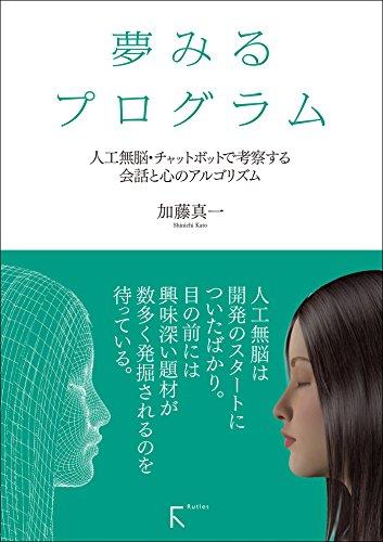 夢みるプログラム ?人工無脳・チャットボットで考察する会話と心のアルゴリズム?