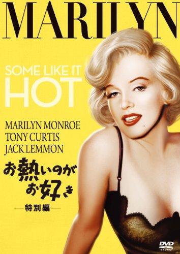 お熱いのがお好き(特別編) [DVD]