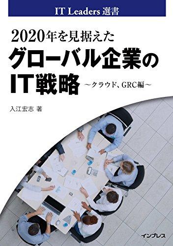 2020年を見据えたグローバル企業のIT戦略 〜クラウド、GRC編〜 IT Leaders選書の詳細を見る