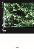 柴崎友香『春の庭』の表紙画像
