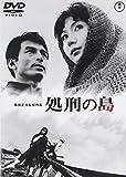 処刑の島[DVD]
