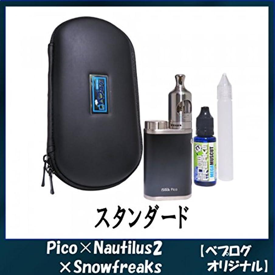 広く偶然のハードウェア【オリジナル】電子タバコ フレーバー 重視 スターターキット Pico × Nautilus2 × Snowfreaks (【スタンダード】メガマスカット)