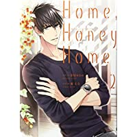 Home,Honey Home 2 (シルフコミックス)