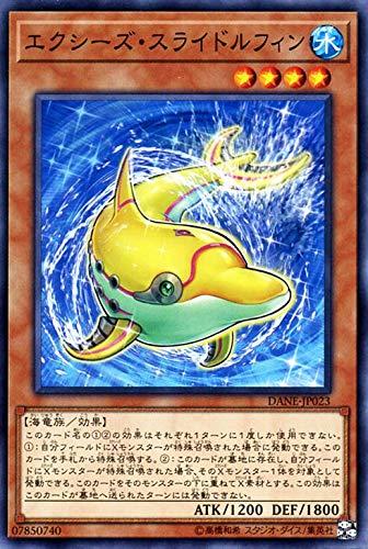 エクシーズ・スライドルフィン ノーマル 遊戯王 ダーク・ネオストーム dane-jp023