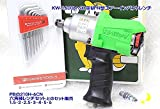 空研 KW-1600proX N型エアーインパクトレンチ 12.7mmとPBの210H-6CN ホルダー付六角棒レンチセットのセット