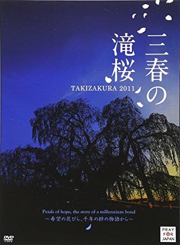 三春の滝桜(DVD) (<DVD>)