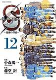 Sエス―最後の警官― (12) (ビッグコミックス)