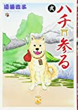 ハチ参る 弐 (Daito Comics PETシリーズ) 画像