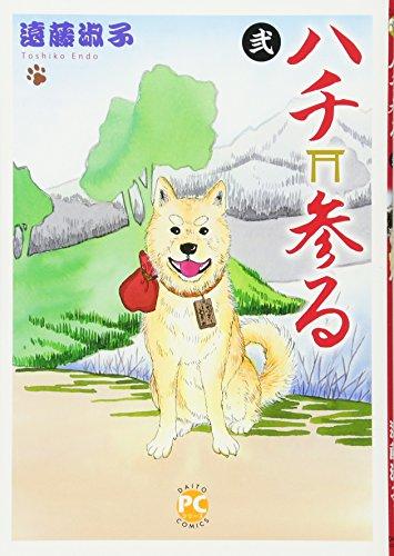 ハチ参る 弐 (Daito Comics PETシリーズ)の詳細を見る