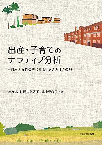 出産・子育てのナラティブ分析―日本人女性の声にみる生き方と・・・